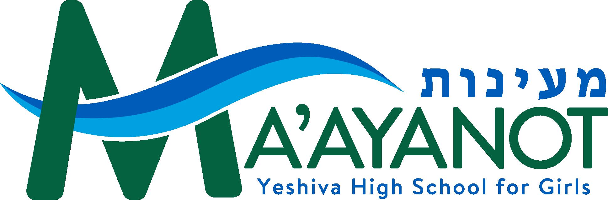 Ma'ayanot Capital Campaign